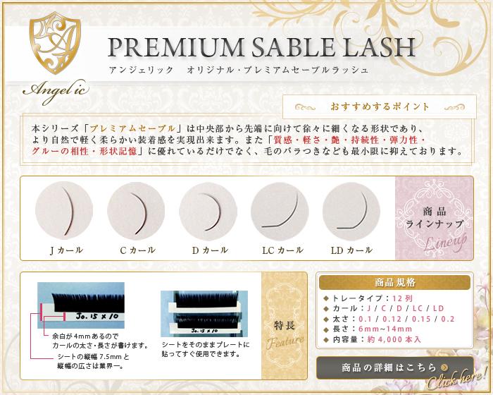 premiumsable_banner